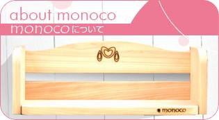 monocoについて